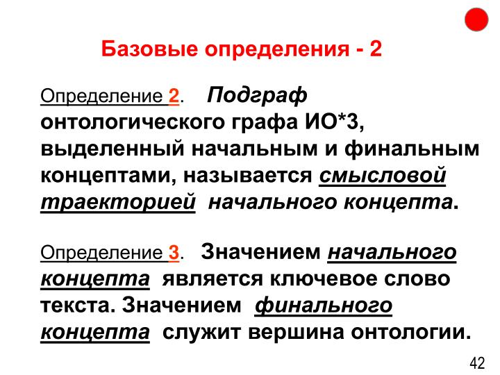 Базовые определения - 2