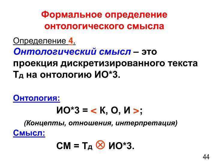 Формальное определение онтологического смысла