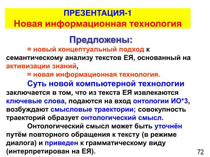 ПРЕЗЕНТАЦИЯ-1