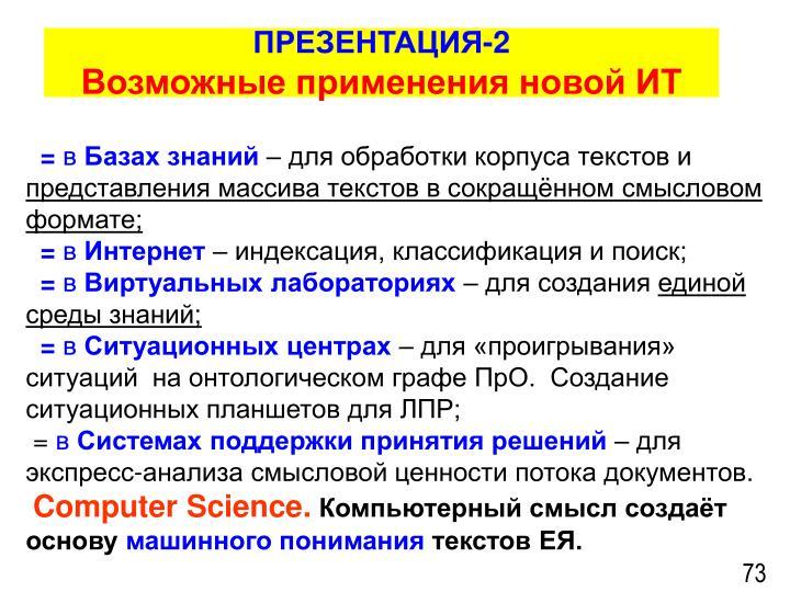 ПРЕЗЕНТАЦИЯ-2