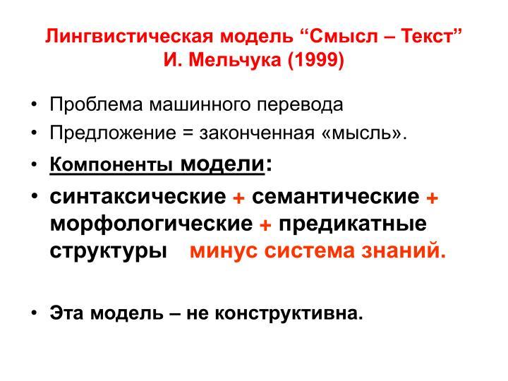 """Лингвистическая модель """"Смысл – Текст""""  И. Мельчука (1999)"""