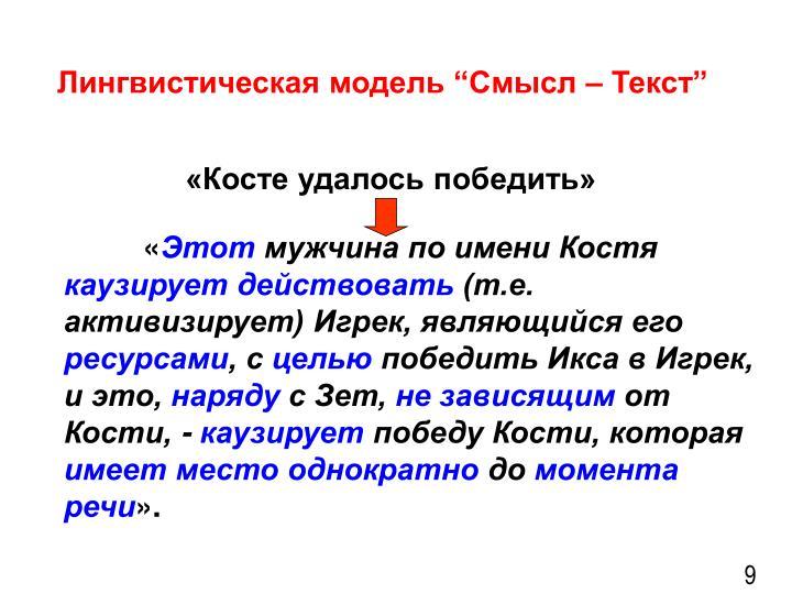"""Лингвистическая модель """"Смысл – Текст"""""""