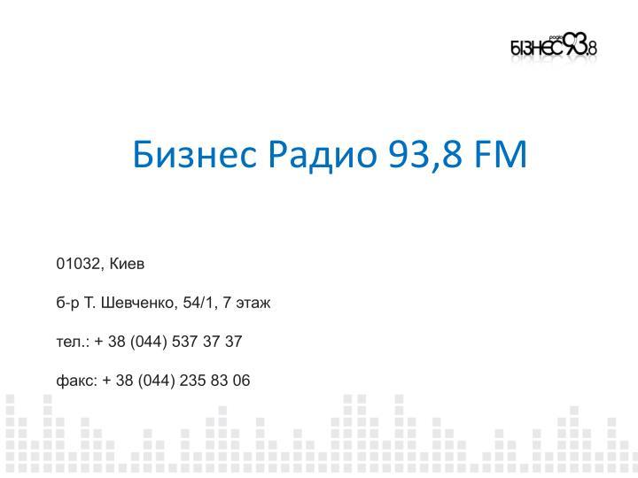 Бизнес Радио 93,8