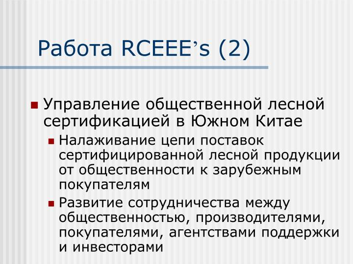 Работа RCEEE