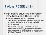 rceee s 2