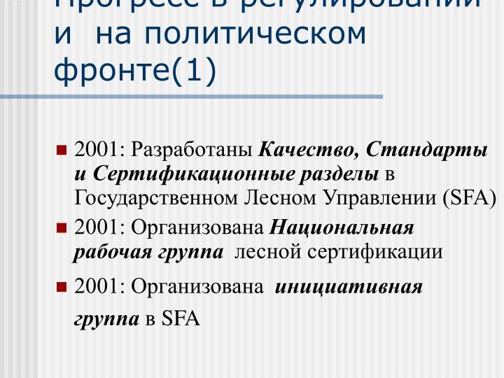 Прогресс в регулировании и  на политическом фронте(1)