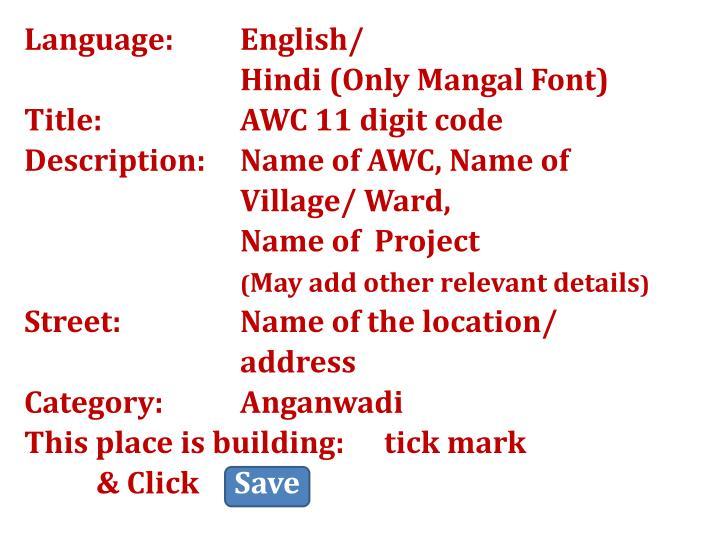 Language: English/