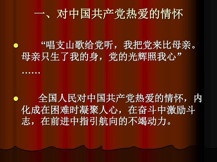 一、对中国共产党热爱的情怀