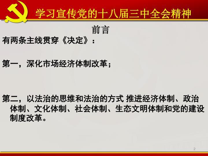 学习宣传党的十八届三中全会精神