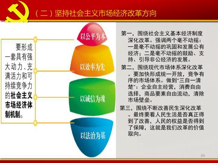 (二)坚持社会主义市场经济改革方向