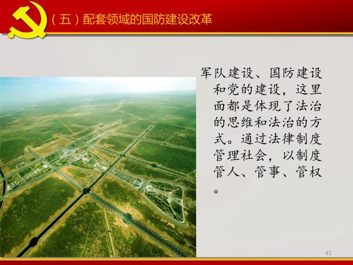 (五)配套领域的国防建设改革