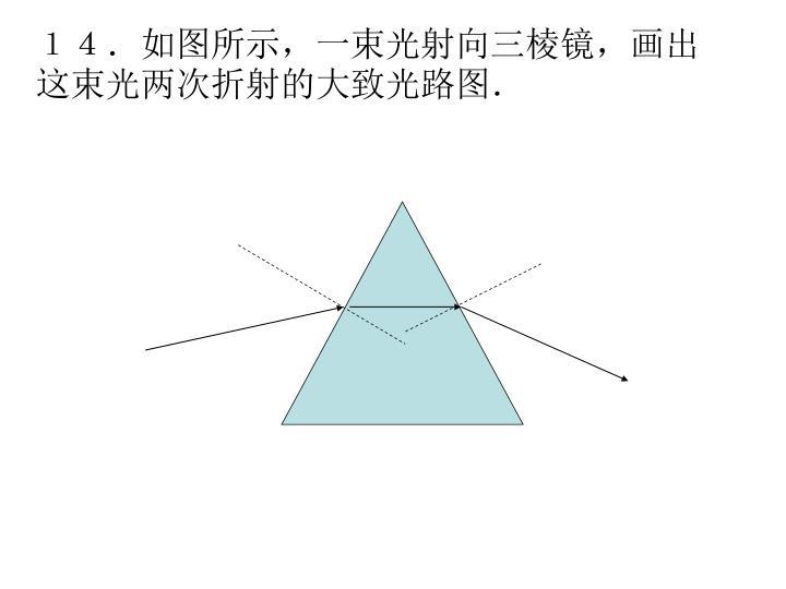 14.如图所示,一束光射向三棱镜,画出这束光两次折射的大致光路图.