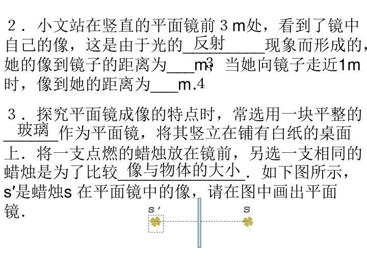 2.小文站在竖直的平面镜前3