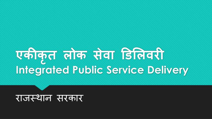 Integrated public service delivery