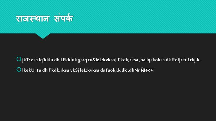 राजस्थान संपर्क