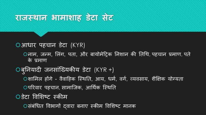 राजस्थान भामाशाह डेटा सेट