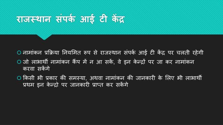 राजस्थान संपर्क आई टी केंद्र