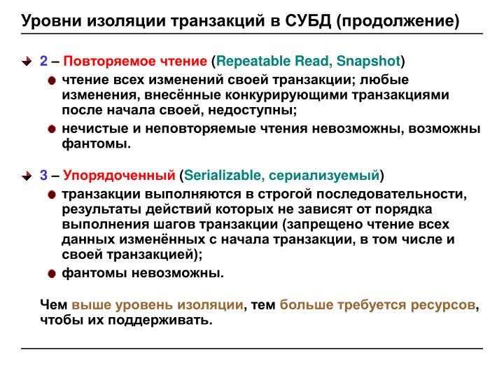 Уровни изоляции транзакций в СУБД (продолжение)