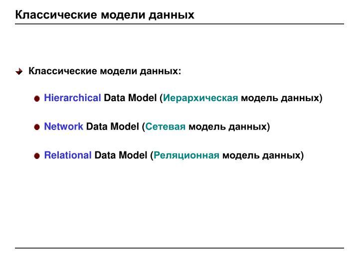 Классические модели данных