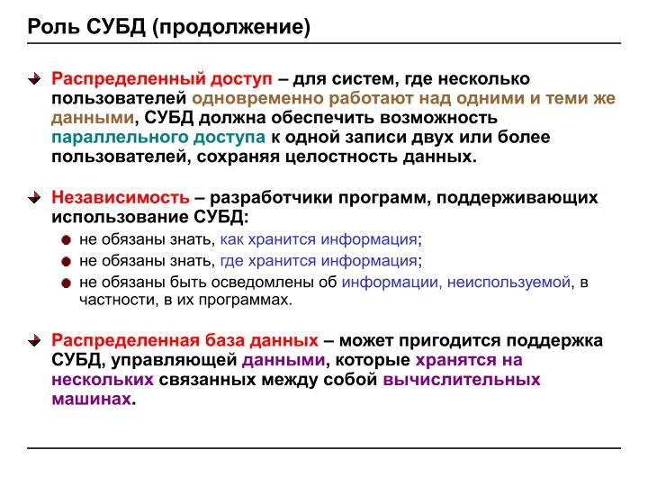 Роль СУБД (продолжение)