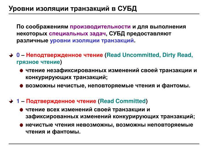 Уровни изоляции транзакций в СУБД