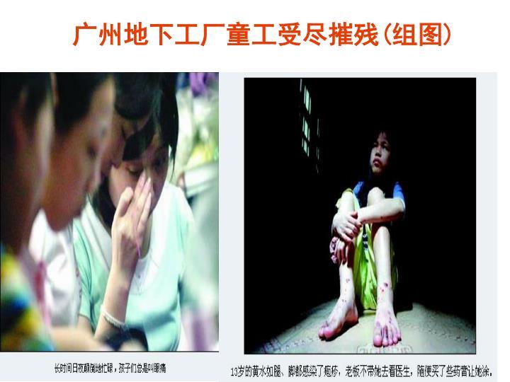 广州地下工厂童工受尽摧残