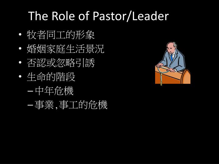 The Role of Pastor/Leader