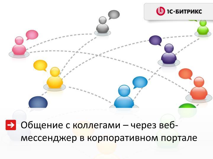 Общение с коллегами – через веб-