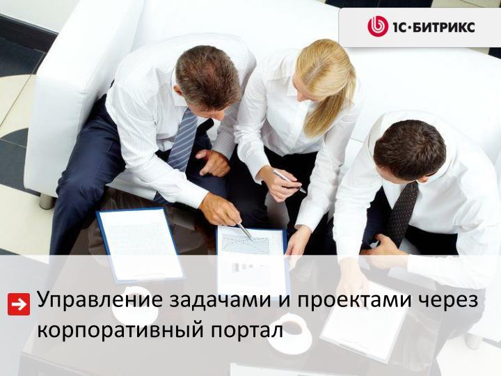 Управление задачами и проектами через корпоративный портал