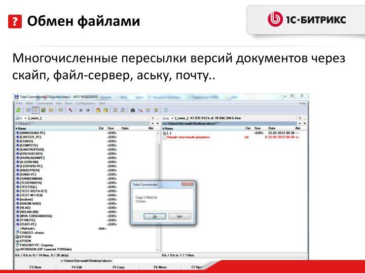Обмен файлами