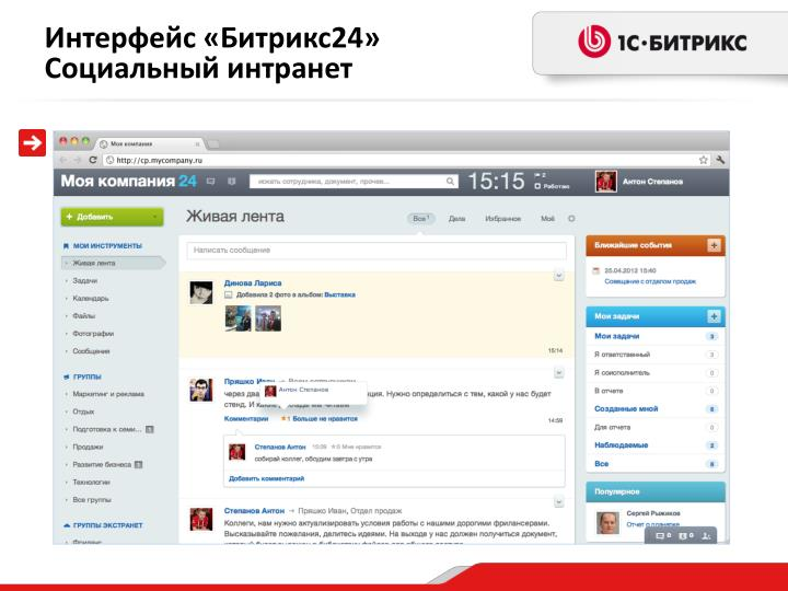 Интерфейс «Битрикс24»