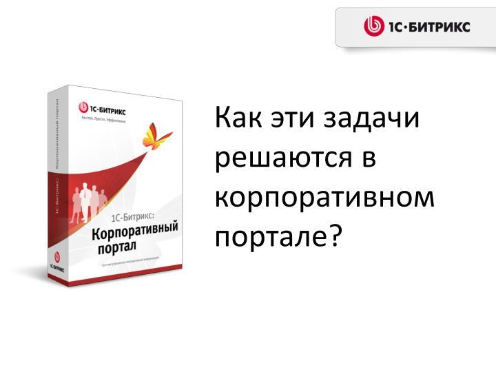 Как эти задачи решаются в корпоративном портале?