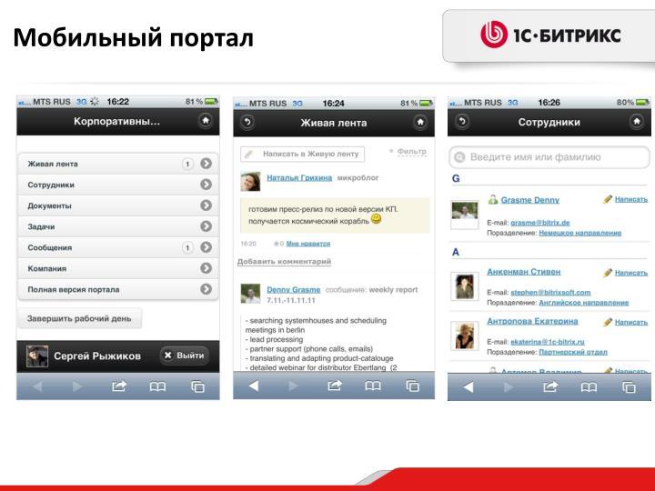 Мобильный портал