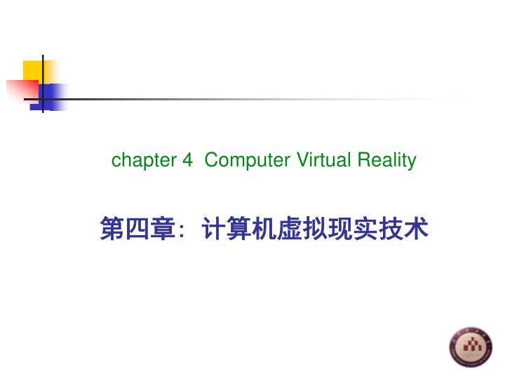 Chapter 4  Computer Virtual Reality