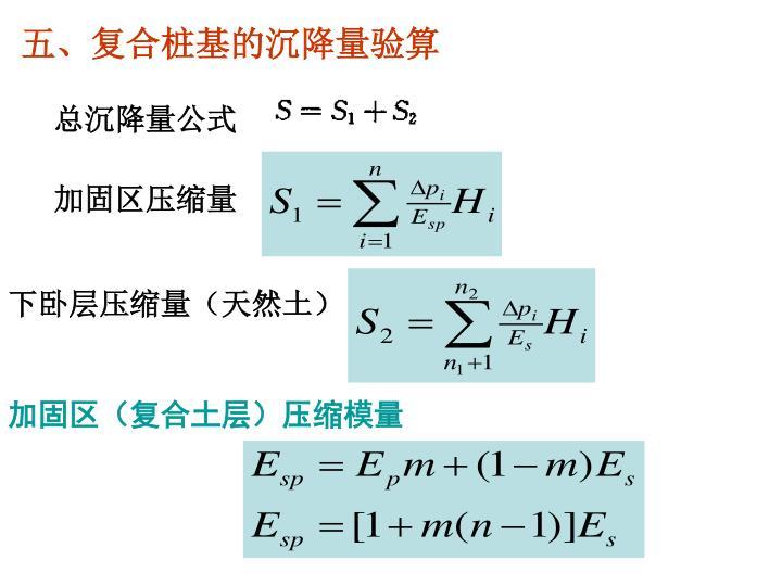 五、复合桩基的沉降量验算