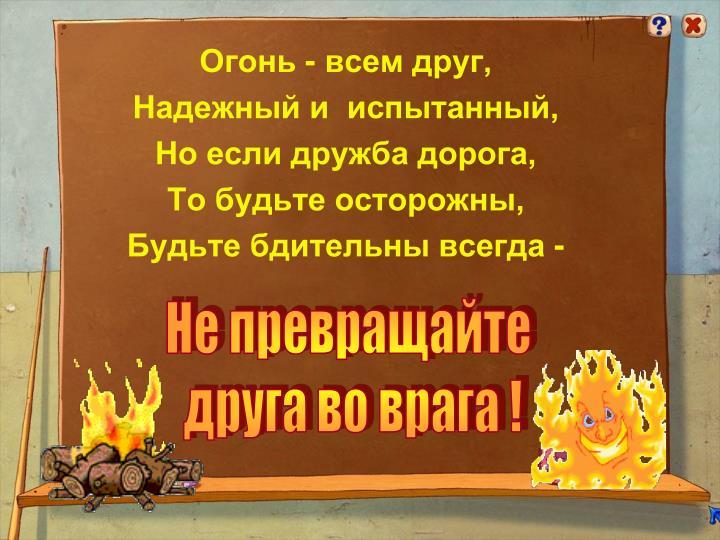 Огонь - всем друг,