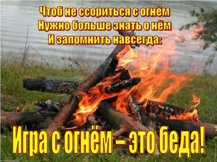 Чтоб не ссориться с огнём