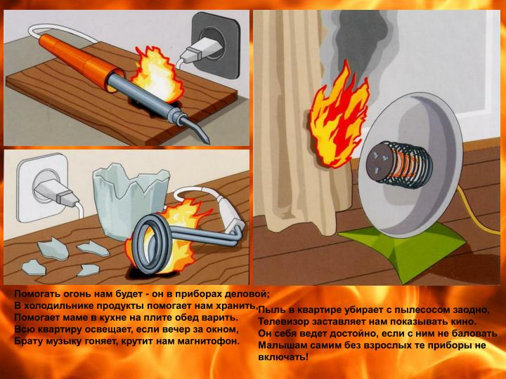 Помогать огонь нам будет - он в приборах деловой;