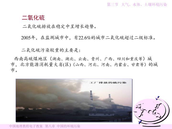 第三节   大气、水体、土壤环境污染