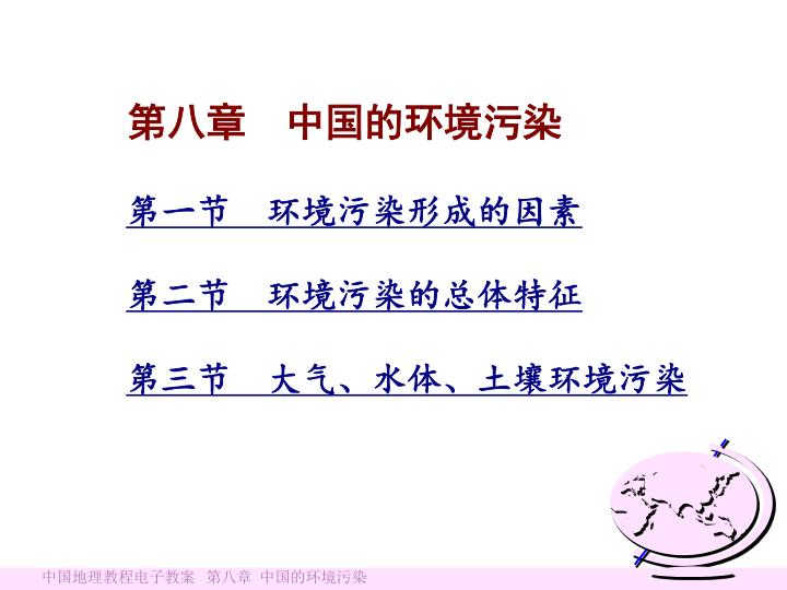 第八章  中国的环境污染
