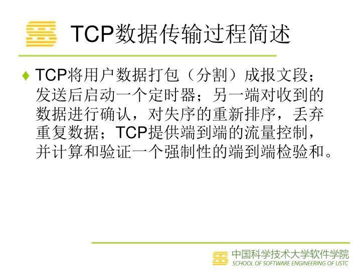TCP数据传输过程简述