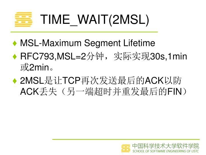 TIME_WAIT(2MSL)