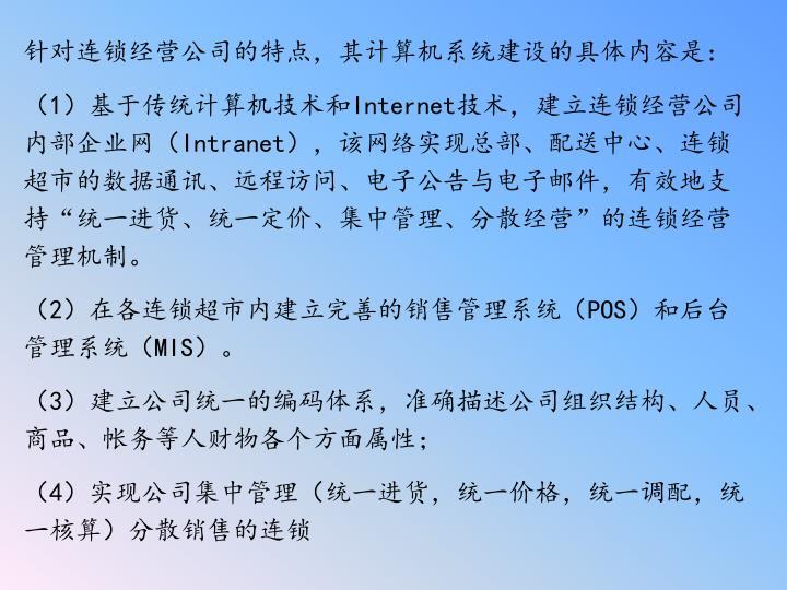 针对连锁经营公司的特点,其计算机系统建设的具体内容是: