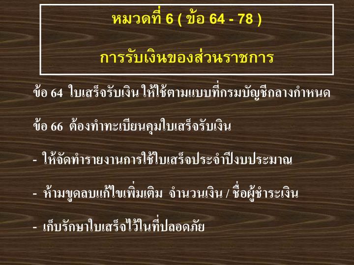 6 (  64 - 78 )