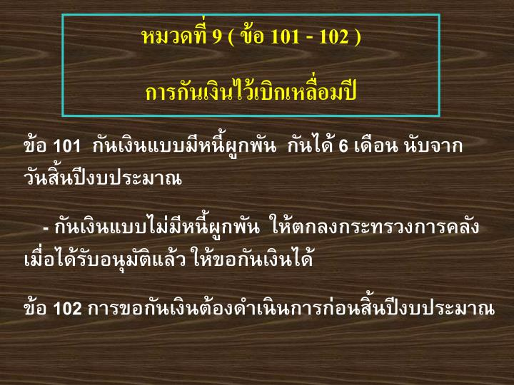 9 (  101 - 102 )