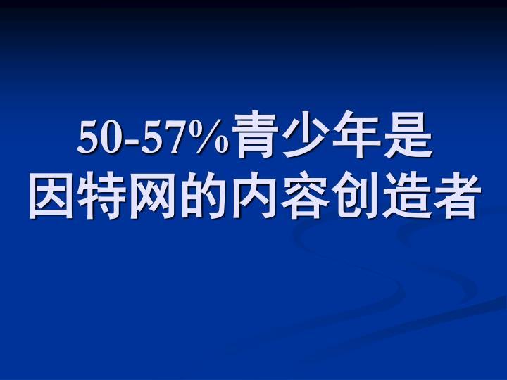 50-57%