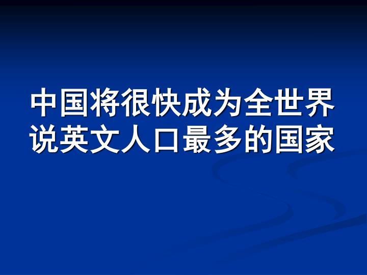 中国将很快成为全世界说英文人口最多的国家