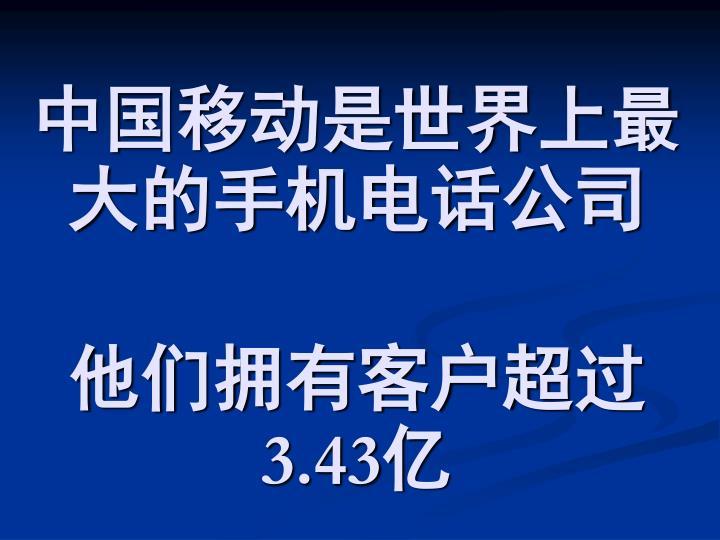 中国移动是世界上最大的手机电话公司
