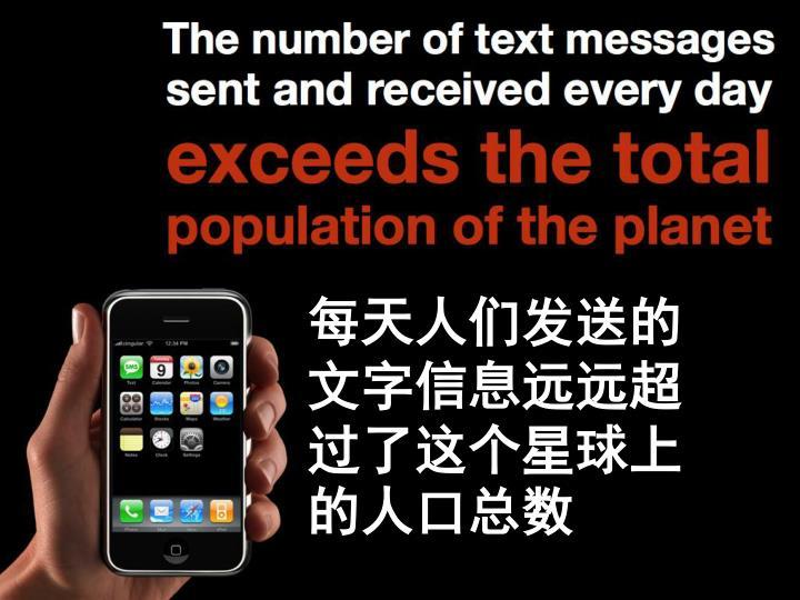 每天人们发送的文字信息远远超过了这个星球上的人口总数