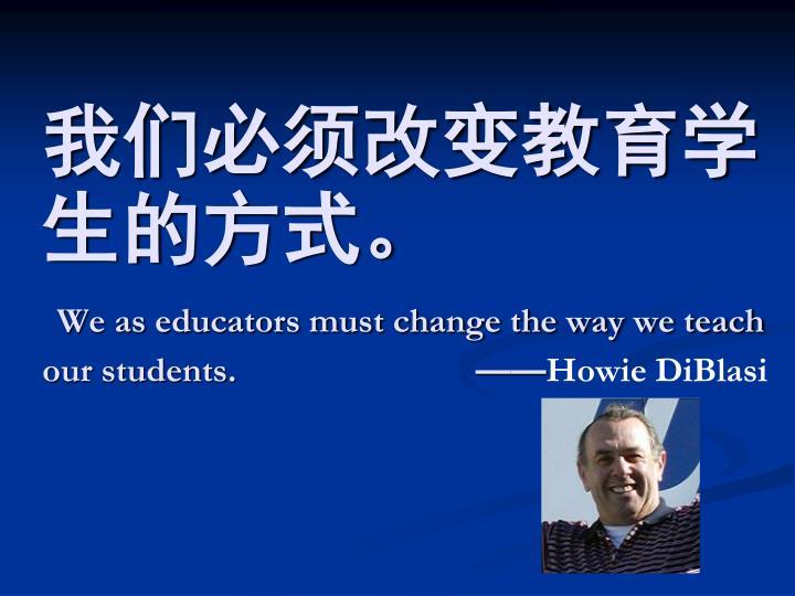 我们必须改变教育学生的方式。